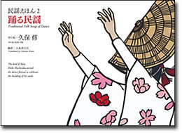 『踊る民謡 Traditional Folk Songs of Dance』